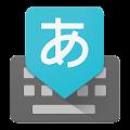 Google Japanese Input download
