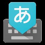 Google Japanese Input v2.17.2100.3-arm
