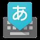 Google Japanese Input v2.18.2580.3.128024232-armeabi-v7a