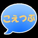 こえつぶ icon