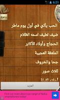 Screenshot of قصص ادبية