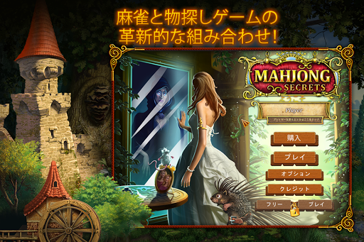 Mahjong Secrets Full