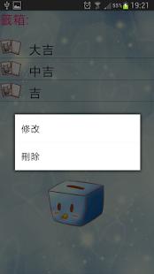 玩免費娛樂APP|下載Cute 抽籤箱 app不用錢|硬是要APP