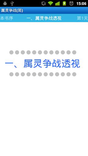 免費下載書籍APP|属灵争战(简) app開箱文|APP開箱王