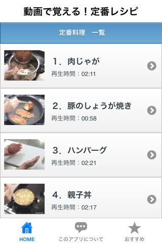 料理動画 定番レシピ