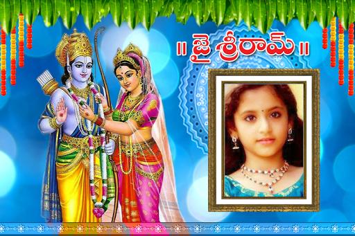 Jai Sri Ram Photo Frames