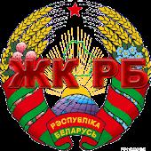 Жилищный кодекс (Беларусь)