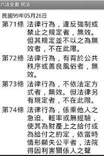 六法全書- screenshot thumbnail