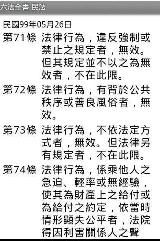 六法全書- screenshot
