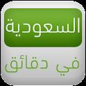 السعودية في دقائق icon