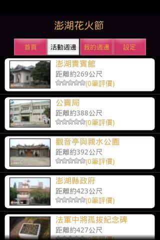 澎湖花火節- screenshot