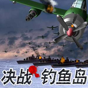 Fighting Diaoyutai 休閒 App Store-愛順發玩APP