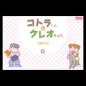 コトラくんとクレオちゃん 第4集 logo