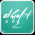 예수님과의 24시간 행복한 동행 영성일기 icon