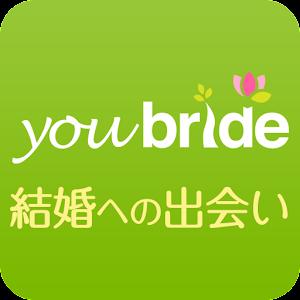 婚活・結婚・お見合いアプリ youbride|ユーブライド