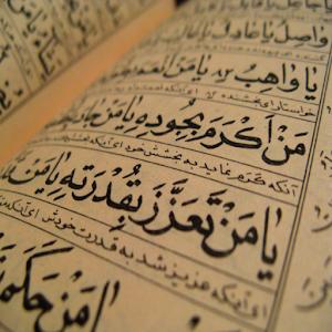 Urdu Quran Tarjuma