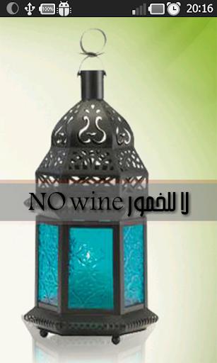 حكم شرب الخمر No wine No beer