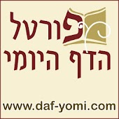 Portal Hadaf Hayomi