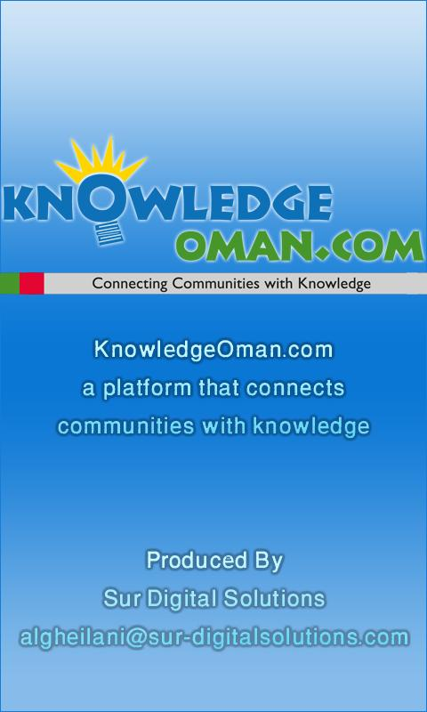 Knowledge Oman - screenshot