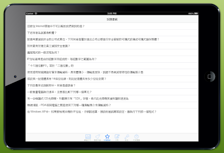 免費下載教育APP|智慧題庫 app開箱文|APP開箱王