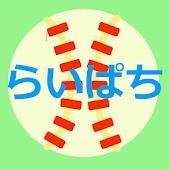 らいぱち君(自分専用野球スコアブック)