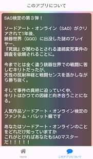 SAO検定ファントム・バレット編