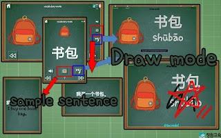 Screenshot of Chinese Words (F)