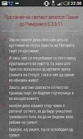 Screenshot of Pravoslaven Kalendar 2015