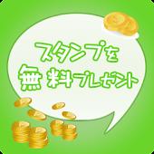 【無料】スタンプが貰えるアプリ★タダスタンプ