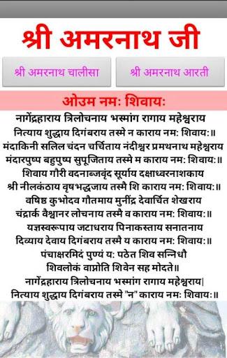 Amarnath Baba