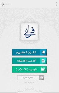 Qurani - قراني - screenshot thumbnail