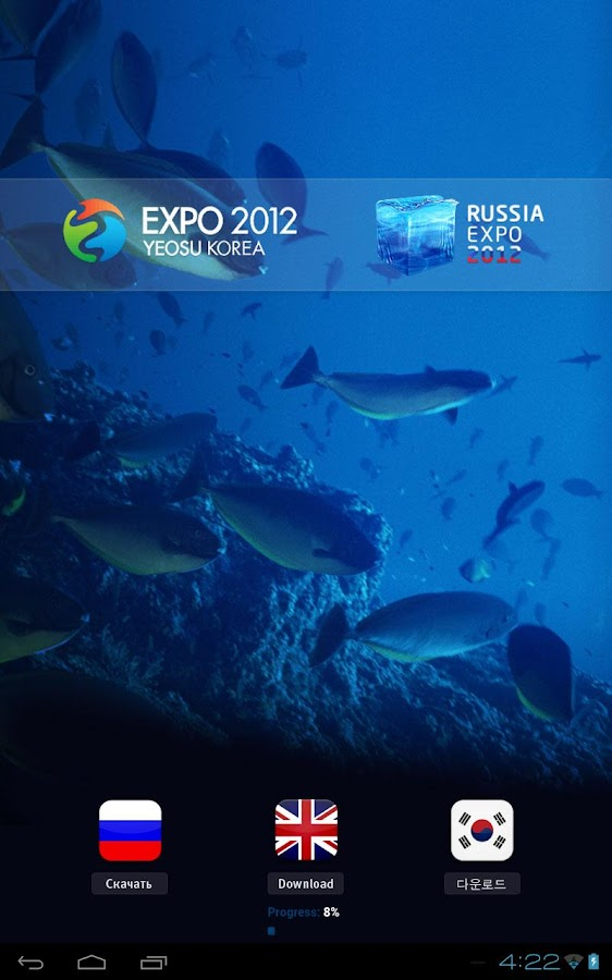 EXPO2012- screenshot