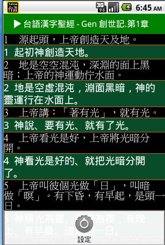 台語漢字聖經 Taiwanese Audio Bible
