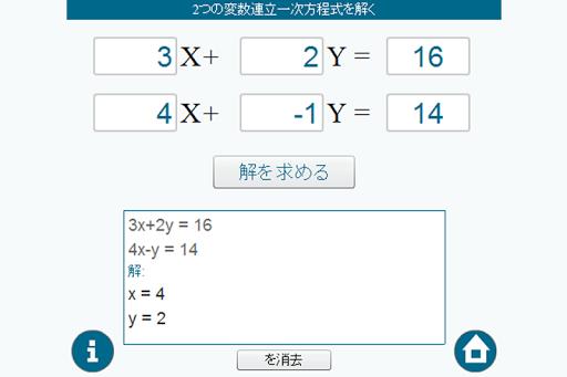2つの変数連立一次方程式を解く