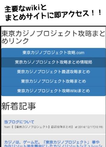攻略まとめLinks for 東京カジノプロジェクト