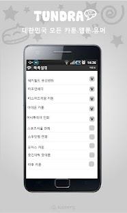 툰드라-만화- screenshot thumbnail