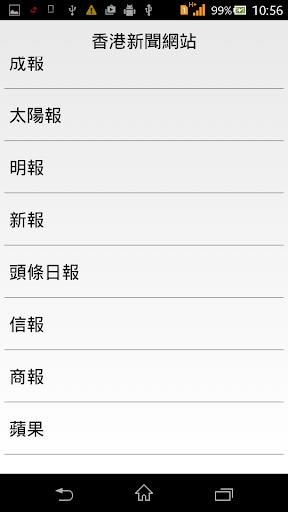 香港新聞網站