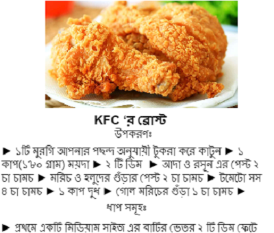 Bangladeshi Food Recipe In Bangla Siddika Kabir