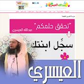 مركز عبد الله العيسري