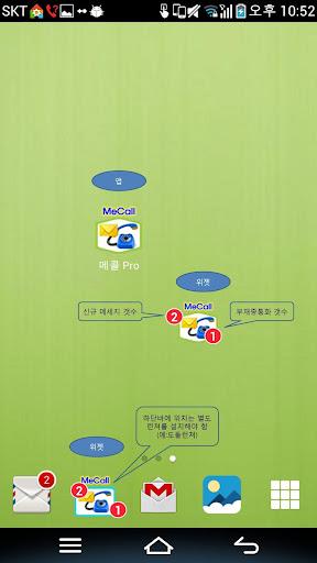 메콜무료-문자일괄수신 문자다중발송 투넘버 스팸 위치찾기