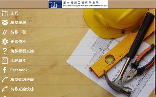 玩商業App|裝修驗窗一站通免費|APP試玩