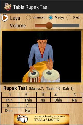 【免費音樂App】Tabla Rupak Taal-APP點子