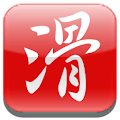 滑機輸入法:好用的中文,注音輸入法 APK for Bluestacks