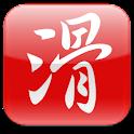 滑機輸入法:好用的中文,注音輸入法 logo