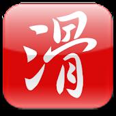 滑機輸入法:好用的中文,注音輸入法