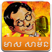 Khmer Old Songs - Meas Samon