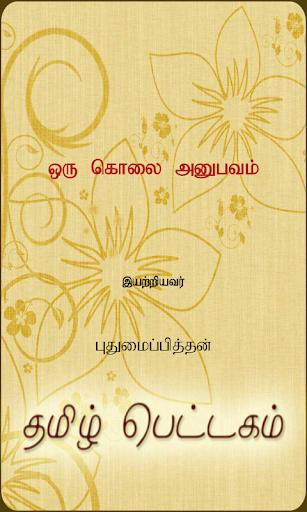 Oru Kolai Anubavam
