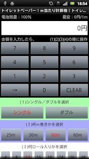 トイレットペーパー1m当たり計算機|トイレ紙安売りチェック- screenshot thumbnail