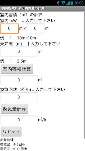 建設設備アプリ 換気回数から換気量計算