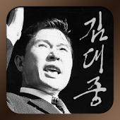 김대중 자서전 (정본) Lite